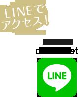 LINEでアクセス